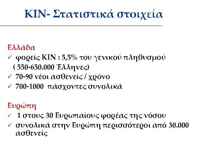 ΚΙΝ- Στατιστικά στοιχεία Ελλάδα ü φορείς ΚΙΝ : 5, 5% του γενικού πληθυσμού (