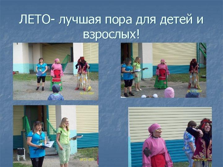 ЛЕТО- лучшая пора для детей и взрослых!