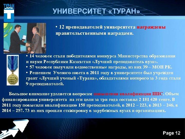 УНИВЕРСИТЕТ «ТУРАН» • 12 преподавателей университета награждены правительственными наградами. • 14 человек стали
