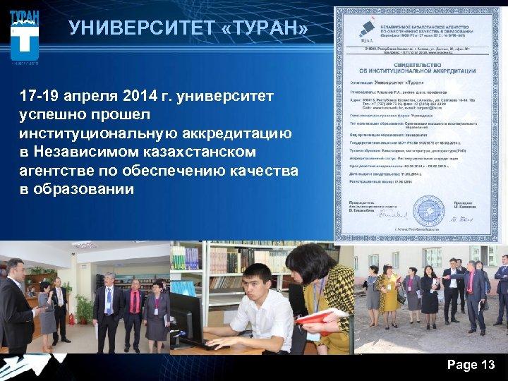 УНИВЕРСИТЕТ «ТУРАН» 17 -19 апреля 2014 г. университет успешно прошел институциональную аккредитацию в