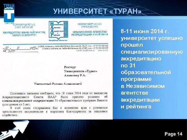 УНИВЕРСИТЕТ «ТУРАН» 8 -11 июня 2014 г. университет успешно прошел специализированную аккредитацию по