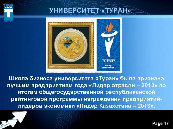 УНИВЕРСИТЕТ «ТУРАН» Школа бизнеса университета «Туран» была признана лучшим предприятием года «Лидер отрасли