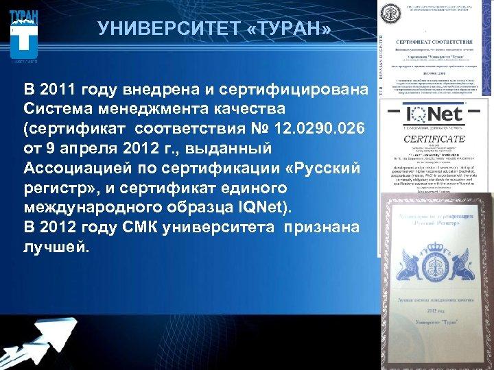 УНИВЕРСИТЕТ «ТУРАН» В 2011 году внедрена и сертифицирована Система менеджмента качества (сертификат соответствия