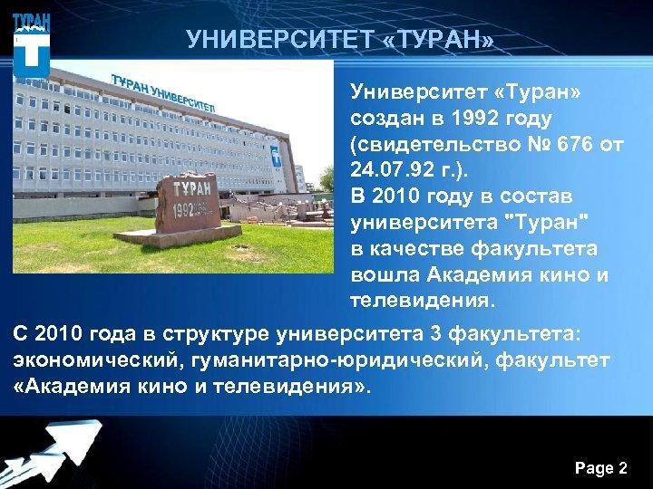 УНИВЕРСИТЕТ «ТУРАН» Университет «Туран» создан в 1992 году (свидетельство № 676 от 24.