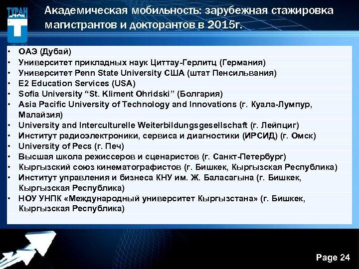 Академическая мобильность: зарубежная стажировка магистрантов и докторантов в 2015 г. • • • •