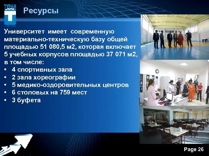 Ресурсы Университет имеет современную материально-техническую базу общей площадью 51 080, 5 м 2,