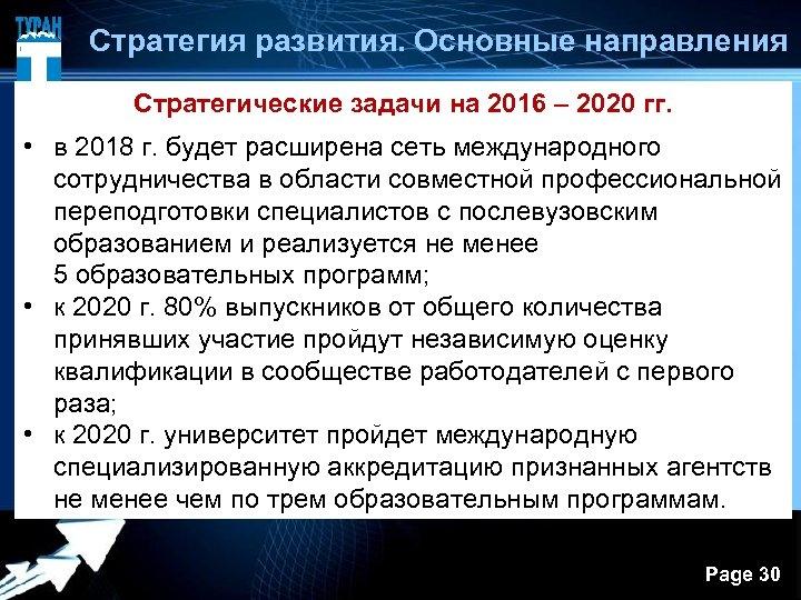 Стратегия развития. Основные направления Стратегические задачи на 2016 – 2020 гг. • в