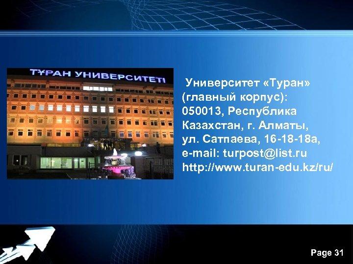 Университет «Туран» (главный корпус): 050013, Республика Казахстан, г. Алматы, ул. Сатпаева, 16 -18