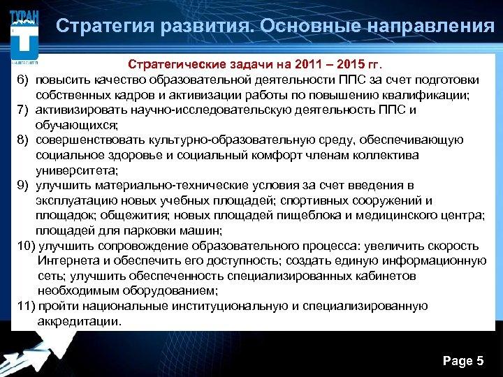 Стратегия развития. Основные направления Стратегические задачи на 2011 – 2015 гг. 6) повысить
