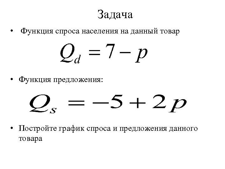 Задача • Функция спроса населения на данный товар • Функция предложения: • Постройте график