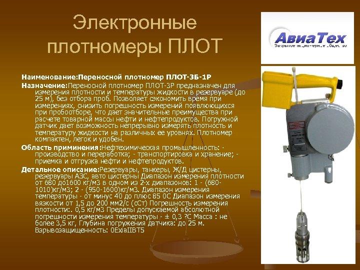 Электронные плотномеры ПЛОТ Наименование: Переносной плотномер ПЛОТ-3 Б-1 Р Назначение: Переносной плотномер ПЛОТ-3 Р