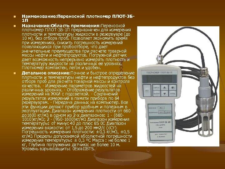 n n n Наименование: Переносной плотномер ПЛОТ-3 Б 1 П Назначение: Область приминения: Переносной