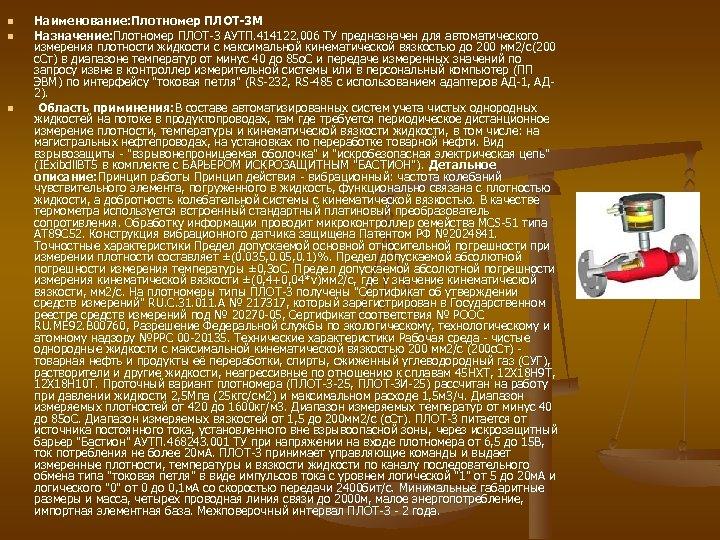 n n n Наименование: Плотномер ПЛОТ-3 М Назначение: Плотномер ПЛОТ-3 АУТП. 414122. 006 ТУ