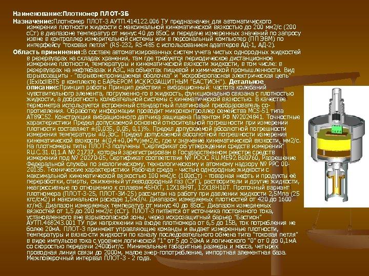 Наименование: Плотномер ПЛОТ-3 Б Назначение: Плотномер ПЛОТ-3 АУТП. 414122. 006 ТУ предназначен для автоматического