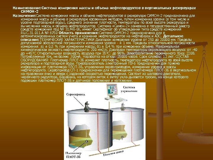 Наименование: Система измерения массы и объема нефтепродуктов в вертикальных резервуарах СИМОН-2 Назначение: Система измерения
