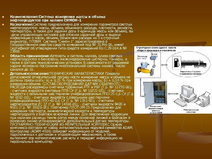 n n Наименование: Система измерения массы и объема нефтепродуктов при наливе СИМОН-1 Назначение: Система