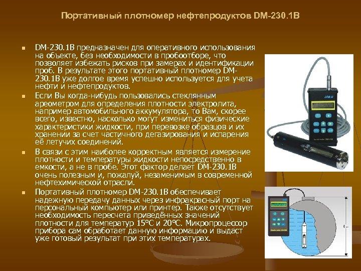 Портативный плотномер нефтепродуктов DM-230. 1 B n n DM-230. 1 B предназначен для оперативного