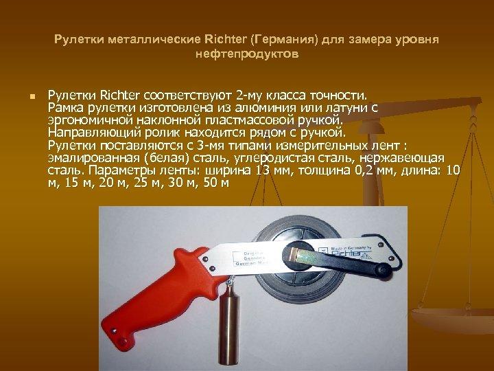 Рулетки металлические Richter (Германия) для замера уровня нефтепродуктов n Рулетки Richter соответствуют 2 -му