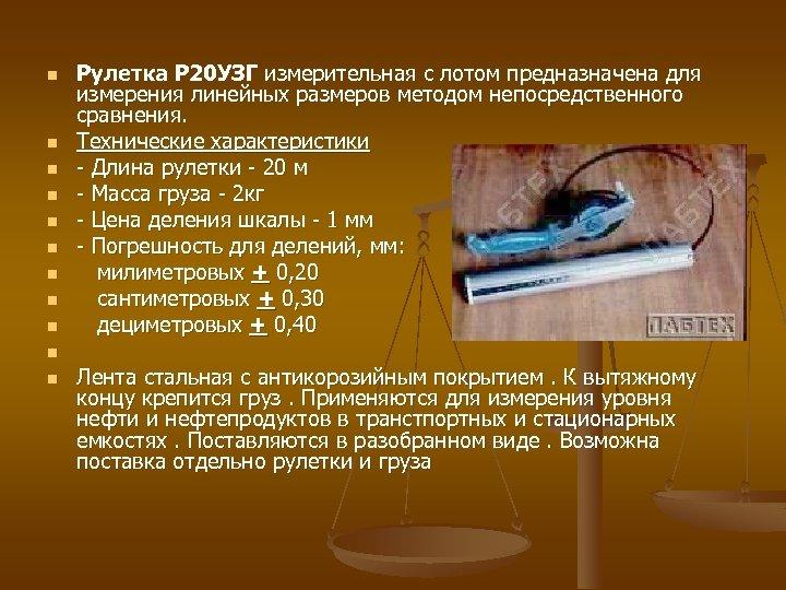n n n Рулетка Р 20 УЗГ измерительная с лотом предназначена для измерения линейных