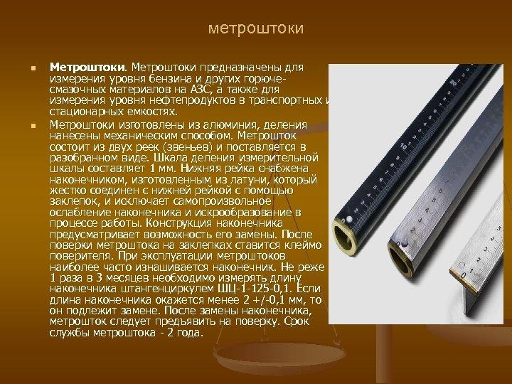 метроштоки n n Метроштоки предназначены для измерения уровня бензина и других горючесмазочных материалов на