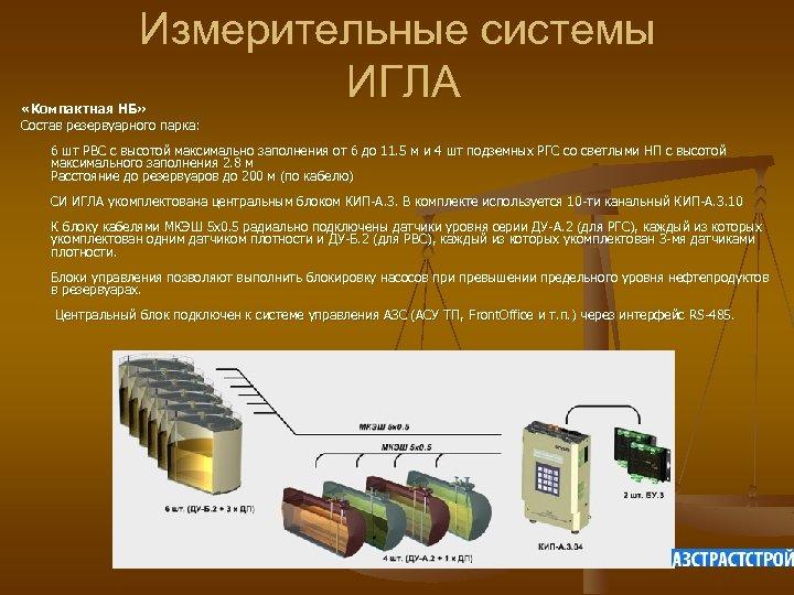 Измерительные системы ИГЛА «Компактная НБ» Состав резервуарного парка: 6 шт РВС с высотой максимально
