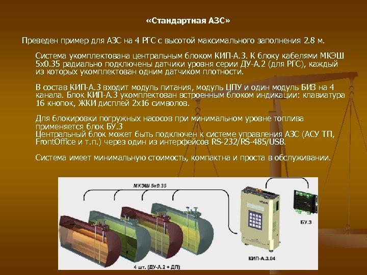 «Стандартная АЗС» Преведен пример для АЗС на 4 РГС с высотой максимального заполнения