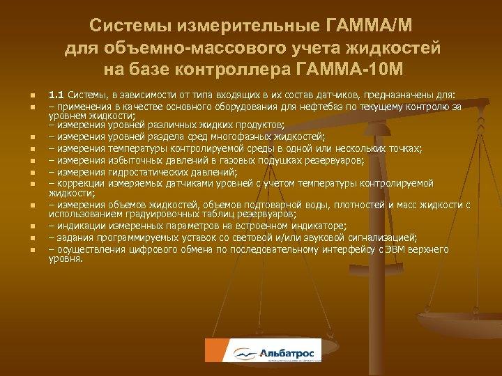 Системы измерительные ГАММА/М для объемно-массового учета жидкостей на базе контроллера ГАММА-10 М n n
