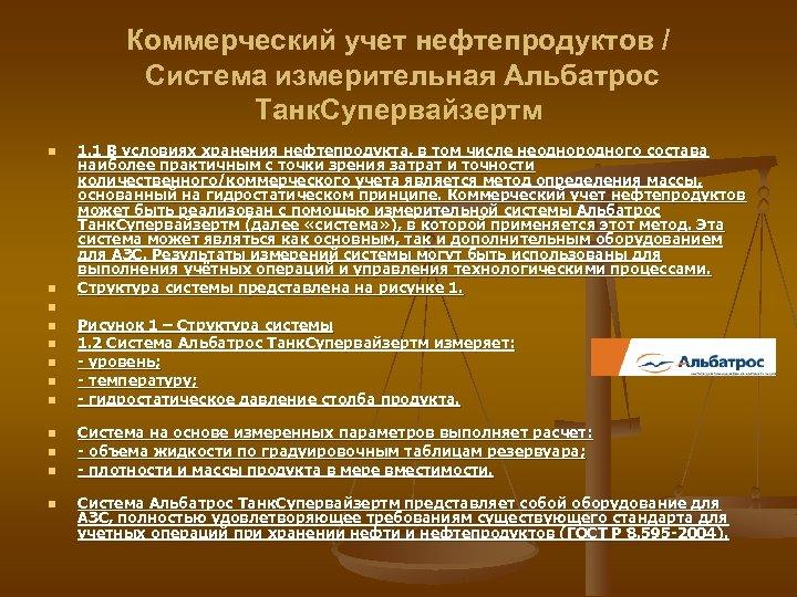 Коммерческий учет нефтепродуктов / Система измерительная Альбатрос Танк. Супервайзертм n n n 1. 1