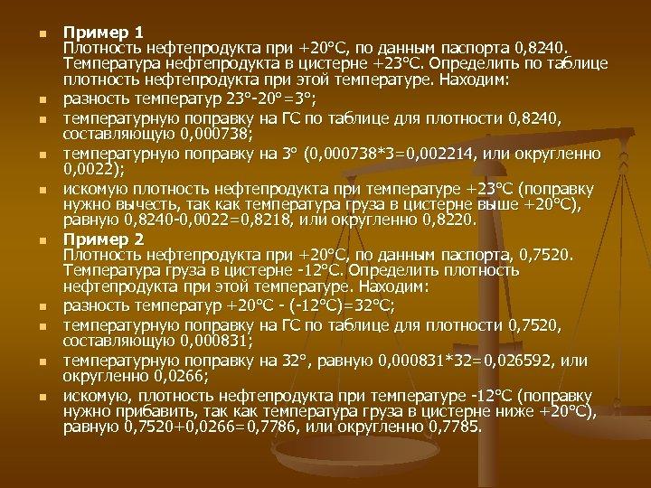 n n n n n Пример 1 Плотность нефтепродукта при +20°С, по данным паспорта
