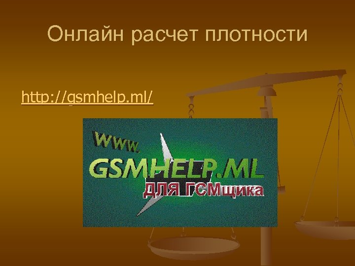 Онлайн расчет плотности http: //gsmhelp. ml/