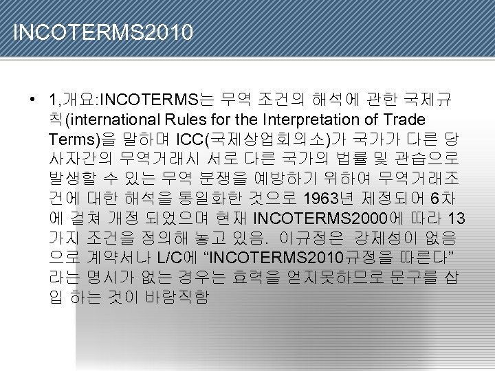 INCOTERMS 2010 • 1, 개요: INCOTERMS는 무역 조건의 해석에 관한 국제규 칙(international Rules for