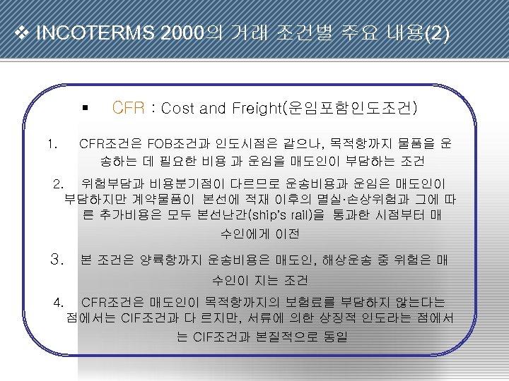 v INCOTERMS 2000의 거래 조건별 주요 내용(2) § 1. CFR : Cost and Freight(운임포함인도조건)