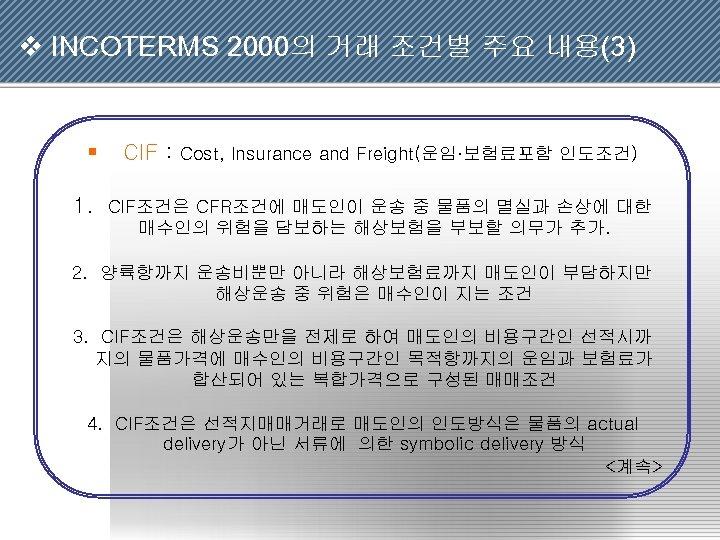v INCOTERMS 2000의 거래 조건별 주요 내용(3) § CIF : Cost, Insurance and Freight(운임·보험료포함