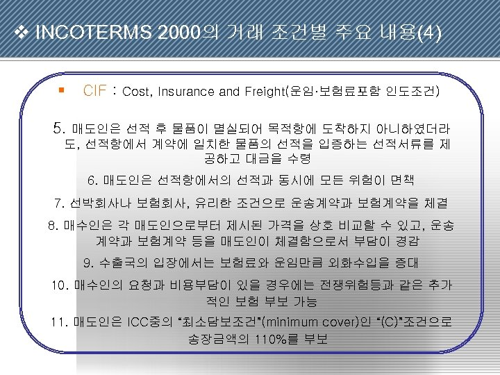 v INCOTERMS 2000의 거래 조건별 주요 내용(4) § CIF : Cost, Insurance and Freight(운임·보험료포함