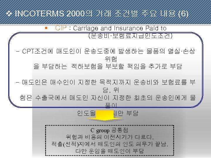 v INCOTERMS 2000의 거래 조건별 주요 내용 (6) § CIP : Carriage and Insurance