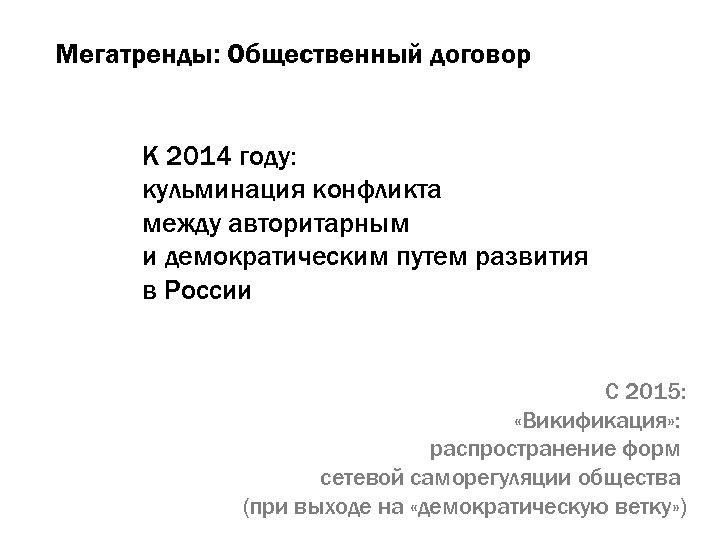Мегатренды: Общественный договор К 2014 году: кульминация конфликта между авторитарным и демократическим путем развития