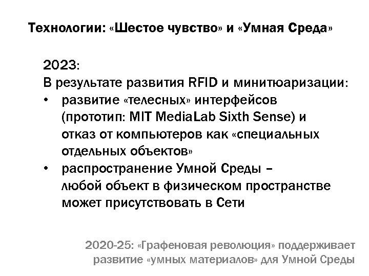 Технологии: «Шестое чувство» и «Умная Среда» 2023: В результате развития RFID и минитюаризации: •