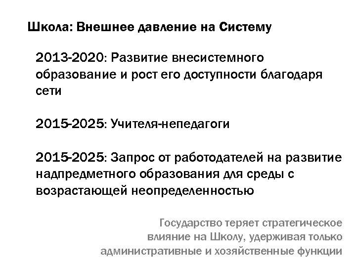 Школа: Внешнее давление на Систему 2013 -2020: Развитие внесистемного образование и рост его доступности