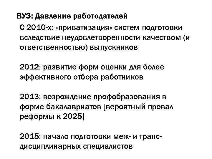 ВУЗ: Давление работодателей С 2010 -х: «приватизация» систем подготовки вследствие неудовлетворенности качеством (и ответственностью)