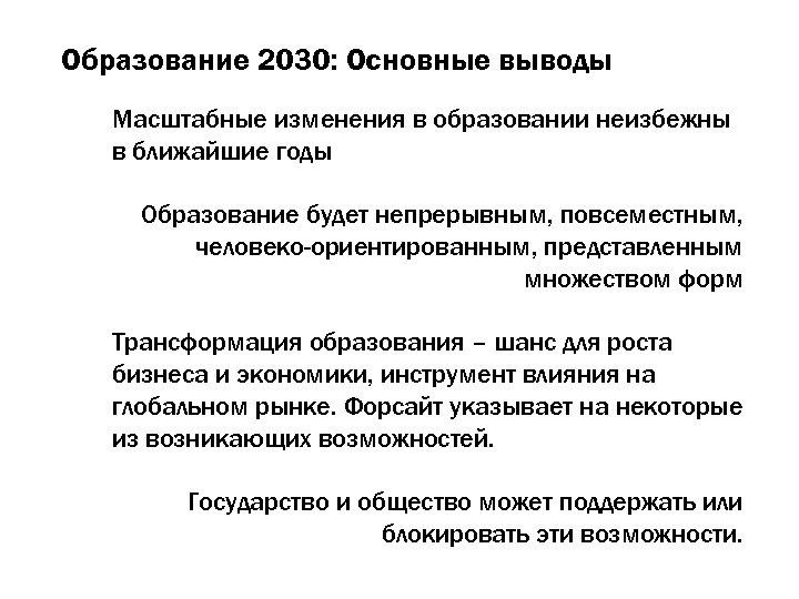 Образование 2030: Основные выводы Масштабные изменения в образовании неизбежны в ближайшие годы Образование будет