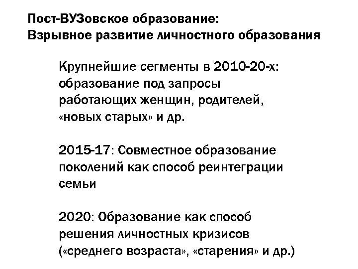 Пост-ВУЗовское образование: Взрывное развитие личностного образования Крупнейшие сегменты в 2010 -20 -х: образование под