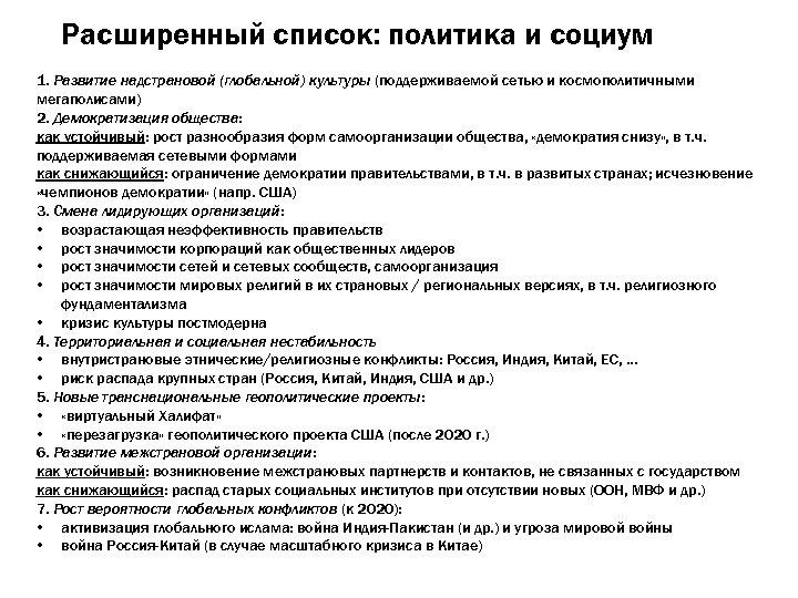 Расширенный список: политика и социум 1. Развитие надстрановой (глобальной) культуры (поддерживаемой сетью и космополитичными