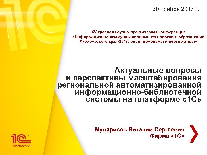 30 ноября 2017 г. XV краевая научно-практическая конференция «Информационно-коммуникационные технологии в образовании Хабаровского края-2017: