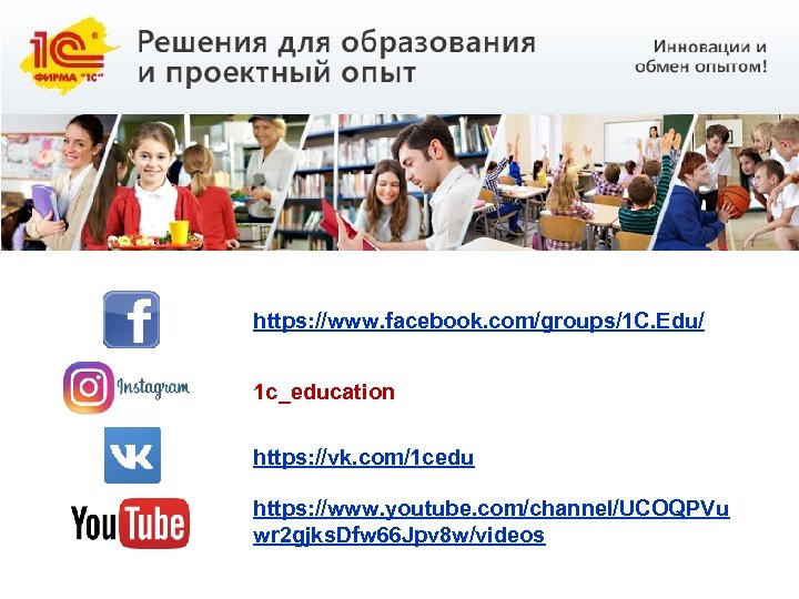 https: //www. facebook. com/groups/1 C. Edu/ 1 c_education https: //vk. com/1 cedu https: //www.