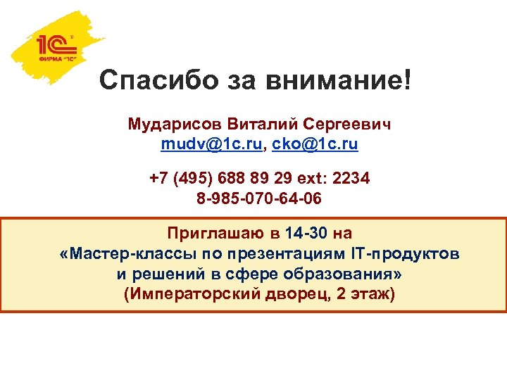Спасибо за внимание! Мударисов Виталий Сергеевич mudv@1 c. ru, cko@1 c. ru +7 (495)