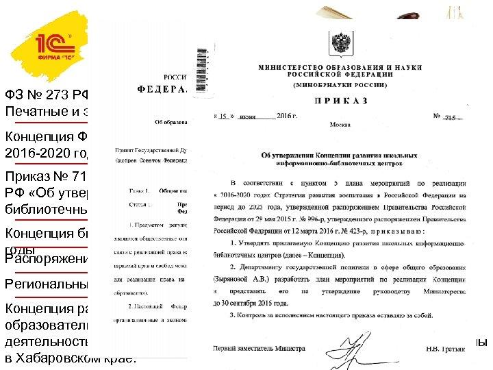 Нормативная база ФЗ № 273 РФ