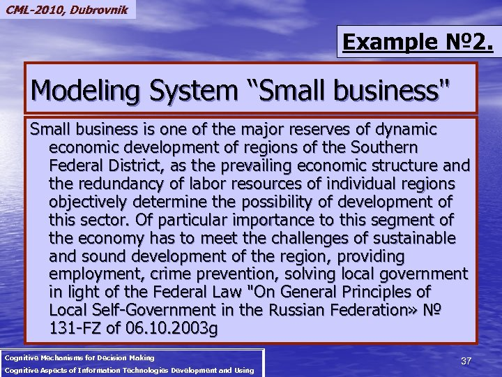 """CML-2010, Dubrovnik Example № 2. Modeling System """"Small business"""