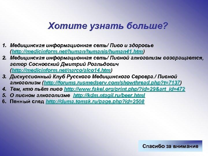 Хотите узнать больше? 1. Медицинская информационная сеть/ Пиво и здоровье (http: //medicinform. net/humanis/human 41.