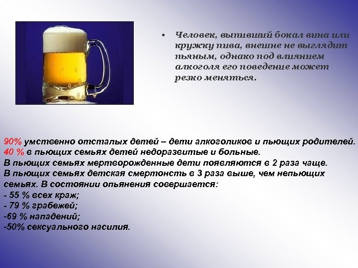 • Человек, выпивший бокал вина или кружку пива, внешне не выглядит пьяным, однако