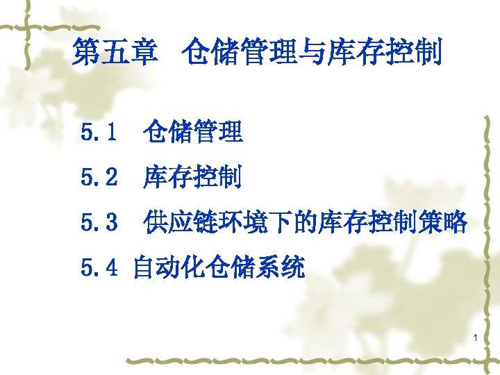 第五章 仓储管理与库存控制 5. 1 仓储管理 5. 2 库存控制 5. 3 供应链环境下的库存控制策略 5. 4 自动化仓储系统